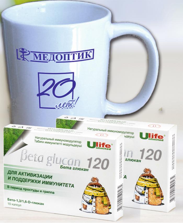 2 Бета глюкана 120 мг №10 + КРУЖКА в подарок