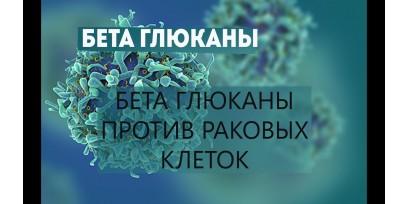 ВИДЕО: Полезные видео о Бета глюкане