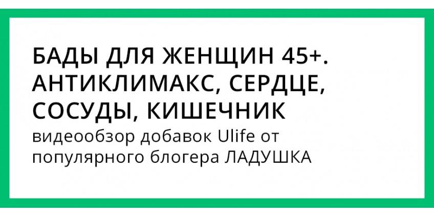 Видеообзор от популярного блогера ЛАДУШКА