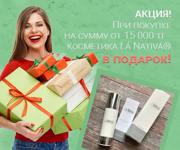 lanativa_gift